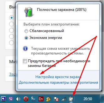 Яркость экрана в windows 7