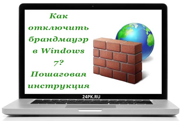 Как отключить брандмауэр в Windows 7 Пошаговая инструкция