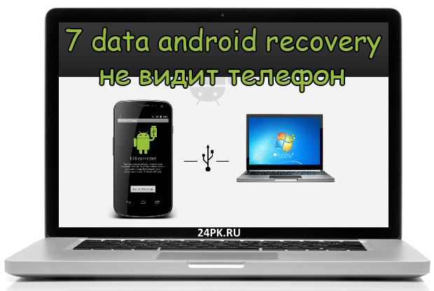 7 data android recovery не видит телефон