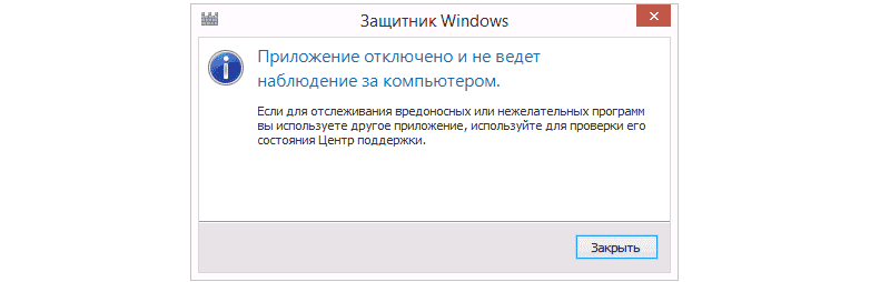 kak-otkluchit-zaschitnik-windows-10-10