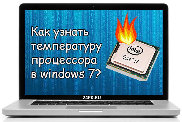 как узнать температуру процессора в windows 7