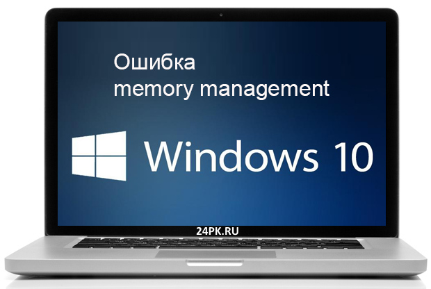 ошибка memory management windows 10